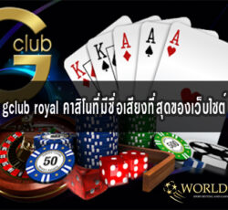 gclub-royal-คาสิโนที่มีชื่อเสียงที่สุดของเว็บไซต์-world1688s-ฝากถอนเงินได้จริง-1