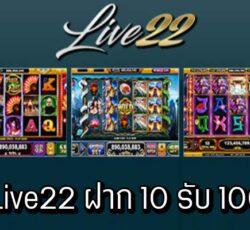 Live22 ฝาก 10 รับ 100