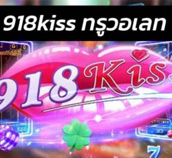 918kiss-ทรูวอเลท